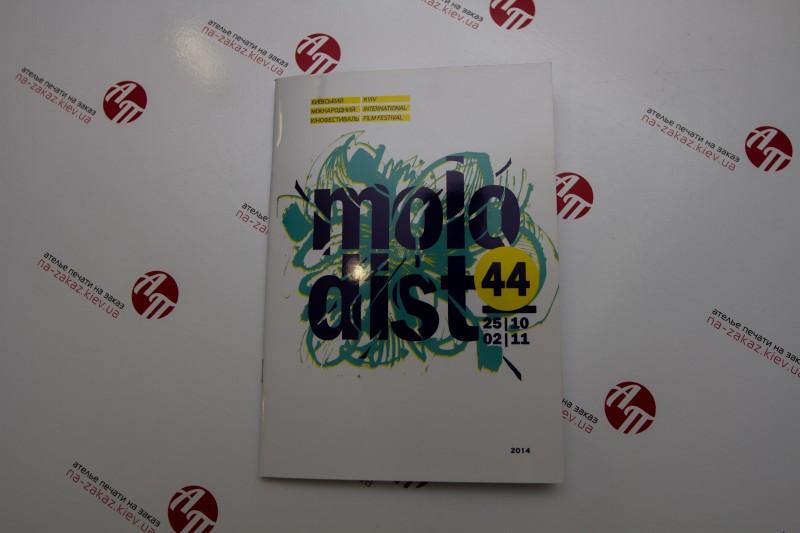 """Каталоги журналы проспекты годовые отчёты Ателье печати на заказ В нашей практике случалось как сверстать и отпечатать 240 страничный каталог кинофестиваля """"Молодость"""" за 8 дней так и самостоятельно разрабатывать дизайн"""